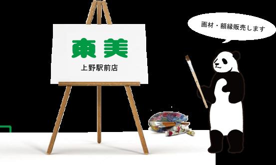 画材・額縁の東美 TOBI